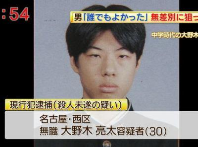 名古屋・無差別自動車突入事件 「家庭内のことで悩んでいる様子」 … 大野木亮太容疑者(30) 父親は愛知県警の警視で、最近になって容疑者を残し他の家族4人は引っ越す
