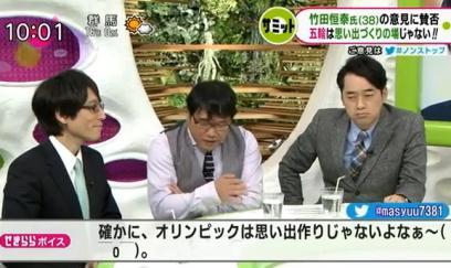 カンニング竹山、フジテレビ生番組で竹田恒泰氏にブチ切れ … 「負けたのにヘラヘラと『楽しかった』はあり得ない」発言で対立 (動画あり)