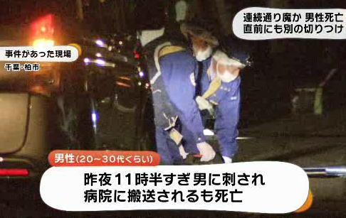 千葉・柏市の路上で連続通り魔事件発生か … 100メートルの範囲内で30歳~40歳の男によって一人が死亡、一人が手にケガ、更に一人が財布を奪われ、もう一人が車を奪われる