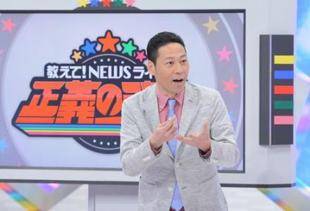 キャスター東野幸治、人気番組がひしめく激戦枠への参戦 … 「教えて!ニュースライブ 正義のミカタ」 ゴシップ回避は「加藤浩次に聞く」