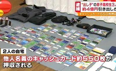 17歳の高校生が振り込み詐欺で総額4億円騙し取る … 東京と神奈川の男子生徒3人を逮捕。自宅から他人名義のキャッシュカード約550枚押収