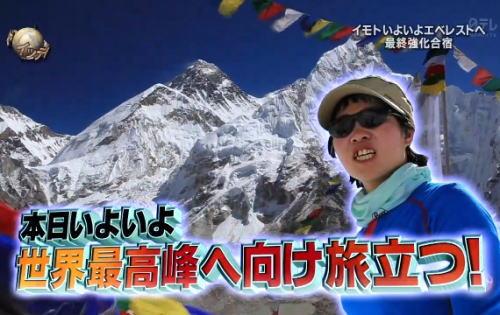 エベレスト挑戦を控えたイモトがオセアニアツアー … 「世界の果てまでイッテQ!」 20%の大台に (動画あり)