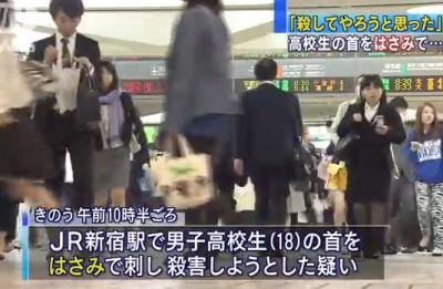 JR新宿駅西口の改札近くで、大声で喚いていた男(62)を注意した男子高校生(18)、男にはさみで首を刺される … 高校生は首に深さ5cmほどのけが