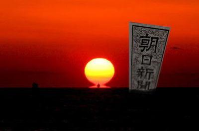朝日新聞記者 「朝日が社是として反日を徹底?そんなことはありません」 「そもそも社員のほとんどは日本人ですし」 「今の朝日新聞は安倍政権寄りだと思いますよ」