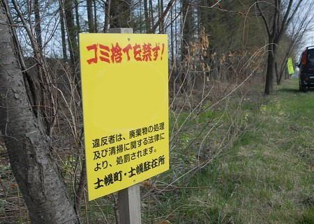 """不法投棄防止のための""""看板""""が物議 … 効果は絶大、でも「気味が悪い」との苦情も (画像) - 北海道・士幌"""