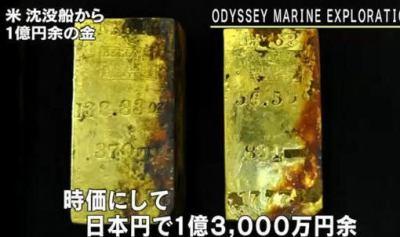 157年前の沈没船から1億3000万円相当の金塊回収 … 1857年恐慌の引き金になった沈没船で、船内にはまだ大量の金が残っている模様