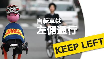 「自転車は左側通行」浸透せず … 路側帯での逆走など、悪質な違反者を摘発する本格的な取り締まりへ