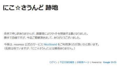 「にこ☆さうんど♯」の運営者(29)著作権法違反の疑いで逮捕 … ニコニコ動画の音源をMP3に変換・ダウンロードすることが可能なサイトで、これまでに約1億3千万円の収益