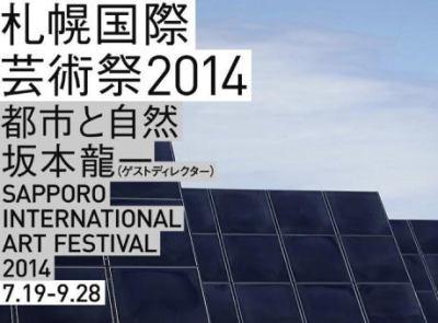 札幌市が開催する 札幌国際芸術祭「都市と自然」の前売り券、目標2万枚に対し一週間で売れたのはたったの8枚 … 「世界・食の祭典」の悪夢、再びか