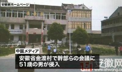 生活保護を拒否された中国人の男(51)、怒りを爆発させて村の集会場に突入し自爆、2人死亡、3人怪我 - 中国・安徽省