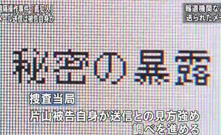 """片山祐輔被告(32)、公判前に""""真犯人メール""""を送信したスマホを河川敷に埋めている所をうっかりと捜査員に見られてしまう ・・・ゆうちゃんは"""