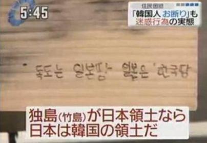 「大学に合格できますように」という他人の絵馬に、ハングルで「地震起きて死ね」「対馬は韓国領土」「慰安婦に謝罪せよ」と落書き … 対馬に何が目的で来るのかわからない韓国人が増加