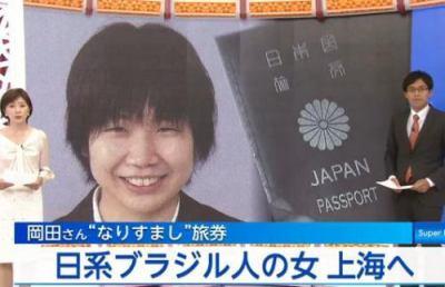准看護師・岡田里香さん(29)行方不明事件、成り済ましは元同級生の日系ブラジル人、中国人の女と供に上海に … 行方不明後に数々の不可解な出来事。発覚を遅らせる偽装工作か