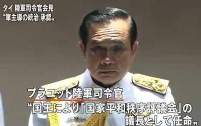 タイのクーデター、タイ国王がプラユット陸軍司令官の指導者就任を正式に承認 … 選挙の実施や暫定首相を置くかについて「いずれは必要だ」とするも、当面は軍主導の統治をしていく姿勢