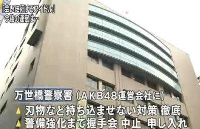 警視庁、AKB運営会社に対しイベントなどでの警備を強化するよう申し入れ … けがをした2人のメンバーは夕刻に退院
