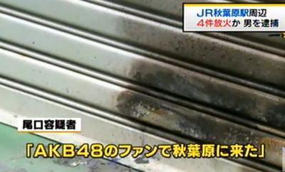 「AKBのファンで秋葉に来た」 無職・尾口勇樹容疑者(26)を放火の疑いで逮捕 … JR秋葉原駅周辺で4件の放火事件に関与か