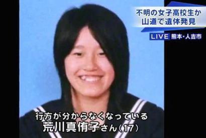 熊本・人吉で県立高校3年荒川真侑子さん(17)が行方不明になっている事件、赤石弥容疑者(47)の供述に基づき、人吉市の山中で遺体が発見される