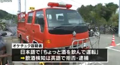 「不審な消防車が走っている」と110番通報 → ガソリンスタンドで消防車とナイジェリア国籍の男(47)を発見 → 飲酒検知を拒んだため、現行犯逮捕 … 消防車はオークションで購入