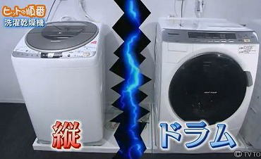 ドラム型・縦型・二槽式、洗濯機のメリット・デメリット … 縦型洗濯機が根強い人気。節水効果が高く洗いから乾燥まで一度にできるドラム式から、縦型に回帰
