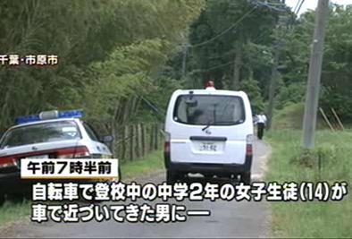 千葉・市原の中学2年生の女子生徒(14)、通学途中に男に刃物で脅され、危うく車で連れ去られる寸前に … 男はそのまま車で逃走、年齢50歳から60歳くらい