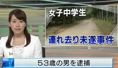千葉・市原の中学2年生の女子生徒連れ去り未遂事件、住所不定の赤木良治容疑者(53)を逮捕、容疑を認める