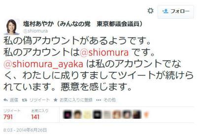 塩村文夏 「私になりすましてツイートが続けられています。悪意を感じます」 … 成りすましになってなさすぎると話題に