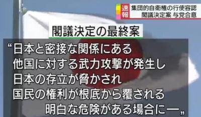 「集団的自衛権の行使」を容認する閣議決定、自民・公明両党で合意 … 「専守防衛」という日本の安全保障政策の転換点に