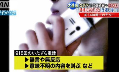 福岡・博多の57歳の女、110番にイタ電しまくり警察の業務を妨害したとして逮捕 … 約14時間に918回 「以前110番をした際に、警察にくそばばあ氏ねと言われた仕返し」と供述