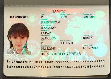 20代女性、パスポート申請時に誤って「平成」ではなく「昭和」に印 → 年齢80代のパスポート交付 → 確認せず台湾に旅行 → 出国審査ザル通過 → 台湾の入国審査で引っかかり入国拒否される