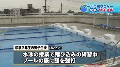 名古屋市の中2男子生徒(13)、水泳の授業中プールに飛び込み首を骨折、首から下が不随状態に … 2012年から学習指導要領では飛び込み指導禁止