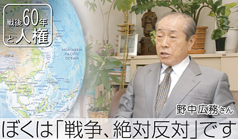 朝日新聞 「元自民党幹事長の野中広務氏(88)が、在日コリアンNPO法人が開いた集会で、『集団的自衛権の行使容認の閣議決定は暴挙』だと痛烈に批判しています」