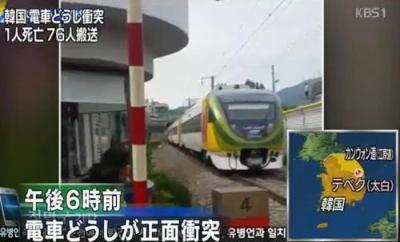 韓国東部、単線の線路で旅客列車と観光列車2台が正面衝突する事故、1人が死亡し90人が病院に運ばれる … 複線になっている区間で行き違う筈が、一方の電車が停車せず衝突