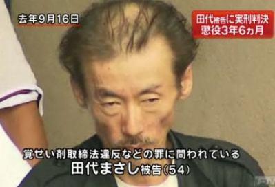 田代まさし(57)極秘出所 「昔、テレビのコント番組でギャグを飛ばしていた面影はまったく見られなかった」 … 今後は薬物依存リハビリ施設の療養プログラムに参加予定