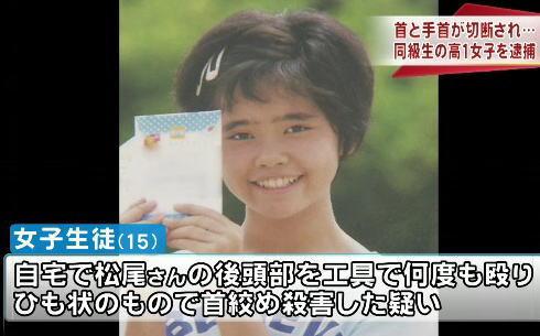 佐世保市の高校1年松尾愛和さん(15)が同級生に撲殺された事件、逮捕された同級生の女子高生(15)、遺体の首と左手を切断する