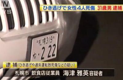 小樽で女性4人をひき逃げし、3人死亡・1人重傷を負わせた事件、危険運転致死傷での立件は見送られる … 北海道地検「アルコールの影響で事故を起こしたとの立証が難しいから脇見って事で」