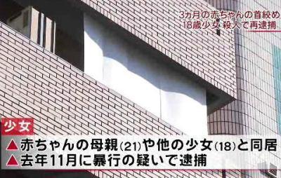 同居している知人女性(21)の生後3カ月の娘を殺害、18歳の少女を逮捕 … 「苦しがるのを見るのが快感だった」と供述、「殺すようなことはしていない」と容疑を否認  - 東京・渋谷
