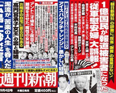 朝日新聞、見出しが気に入らず、週刊新潮の広告掲載も拒否 … 週刊新潮 「批判されたから拒否するとは言語道断。来週号で更に今回の問題を検証する」