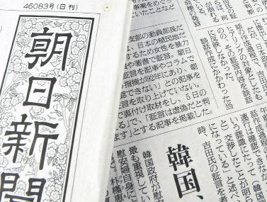 朝鮮日報 「朝日新聞が総攻撃を受けている。極右メディアの読売新聞、週刊誌も朝日批判、しかしバランスが取れた深みのある報道は朝日新聞が圧倒している」
