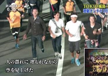 24時間テレビのマラソンに挑戦した城島茂(43)、TOKIOメンバーのサプライズ合流に「輩(やから)が4人ぶわーっときた、やめてよ~」 … スタッフも一般人の乱入と勘違い (動画)