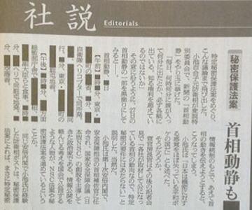 朝日新聞、「売国」「誤報」の文言を塗りつぶした上で週刊新潮の広告を掲載