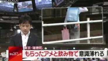 「この飴おいしいよ・・・」 小学3年の女子児童(9)、見知らぬ20~30代の男から渡されたアメを食べ、泡を吹いて意識を失い搬送 … 睡眠薬とみられる成分が検出 - 東京・瑞穂町