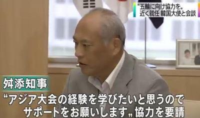 舛添都知事、韓国駐日大使に五輪協力を求める 「東京五輪を成功させるため仁川アジア大会の経験を学びたいと思うので、サポートをお願いします」