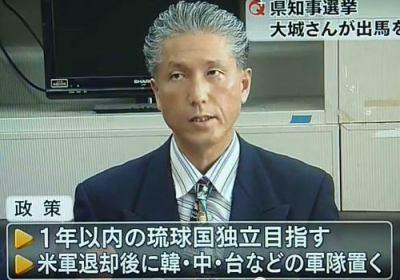 11月に想定される沖縄県知事選に出馬表明している大城浩詩氏(48)「当選1年後以内に沖縄を独立、米軍を撤退させて中韓などの軍隊を置く」
