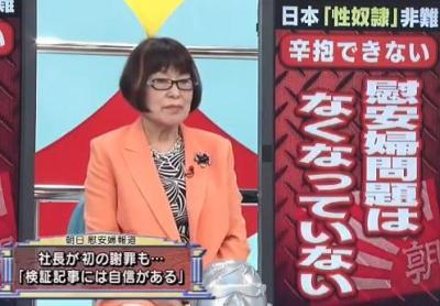 田嶋陽子 「あたし関係無いですよ、朝日新聞。慰安婦問題は吉田さんの本で始まったわけではないのです。その前から資料が出てきてている」 … 『そこまで言って委員会』より (動画)