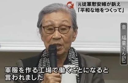 """日本「強制連行の証拠って自称慰安婦の証言しかないよな」 韓国「映像もあるニダ!」 … 韓国団体、日本政府が21年前に実施した""""証言の聞き取り調査""""の映像の一部を公開"""