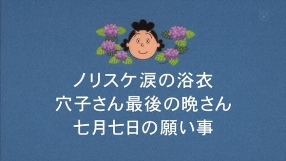 【悲報】来週の『サザエさん』でアナゴさんが死亡する可能性アリ! 死因は不明!