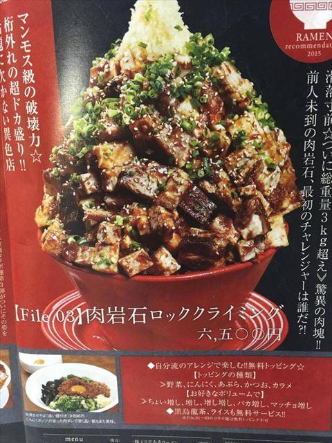 6500円の高級ラーメンwwwwww