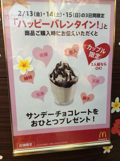 【朗報】マックでサンデーチョコレートが無料