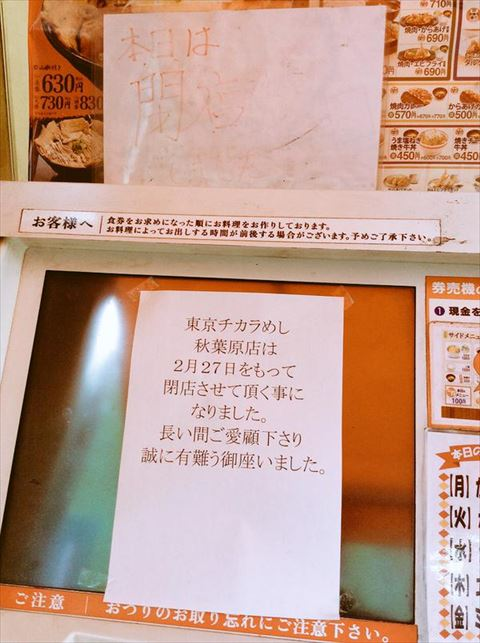 【悲報】東京チカラめし、また店舗数が減る