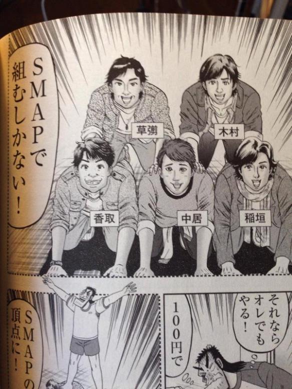 【画像】カイジ作者・福本伸行が描いたSMAPのメンバーが酷いwwww